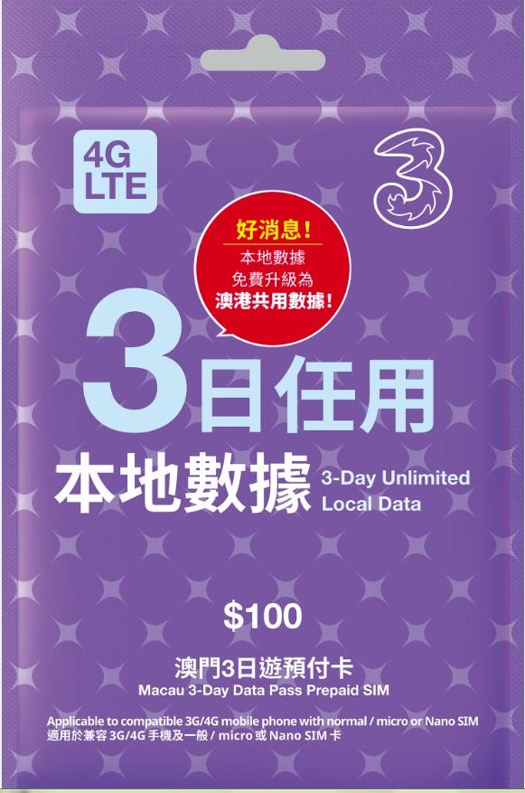 Threecommo 3g Macau Voucher Three 1003 Days Pass