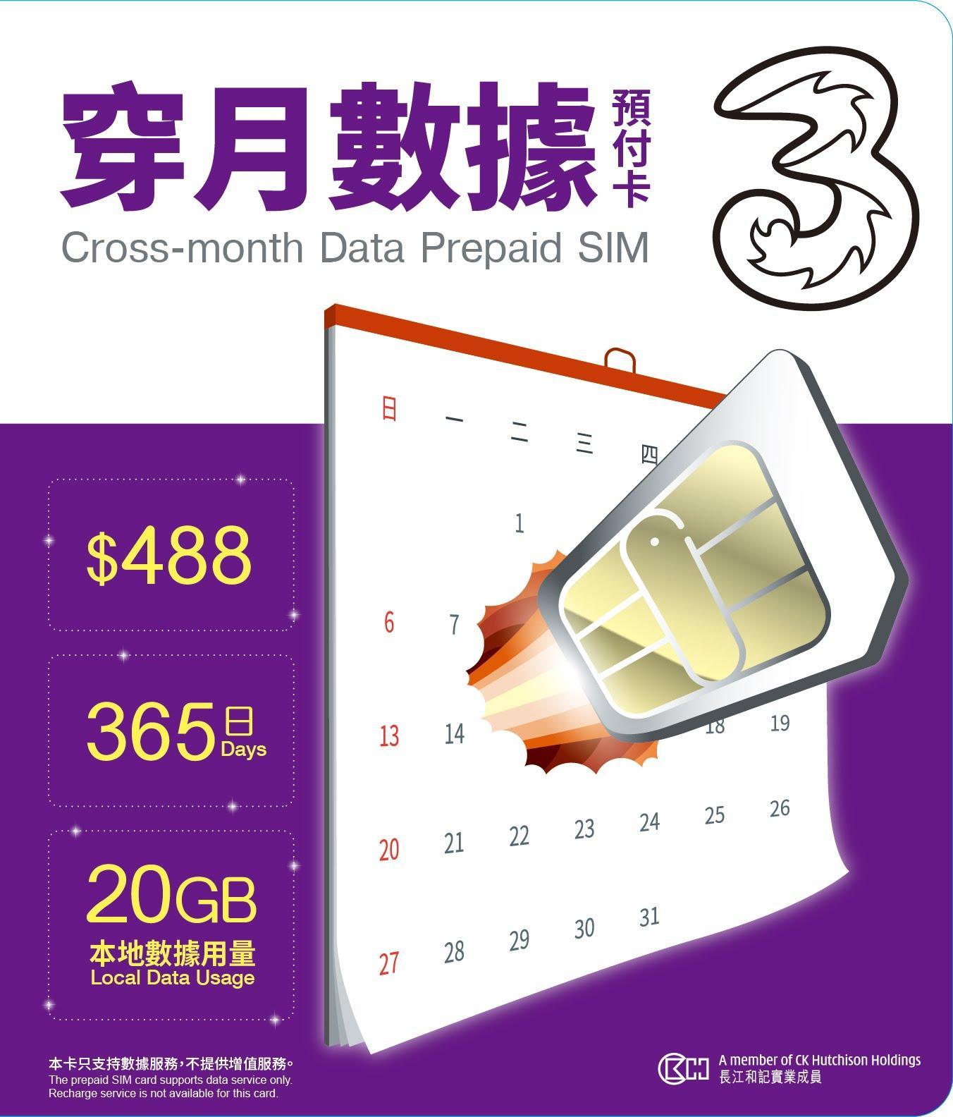 Threecommo 3g Macau Voucher 3 1gb Cross Month Data Prepaid Sim 365 Days